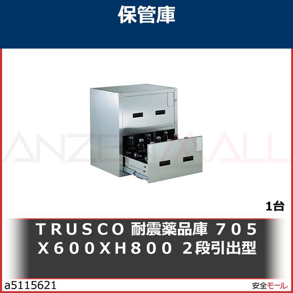 商品画像a5115621【代引き不可】 TRUSCO 耐震薬品庫 705X600XH800 2段引出型 SYW2 1台