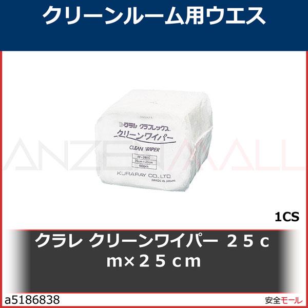 商品画像a5186838クラレ クリーンワイパー 25cm×25cm FF390C 1CS