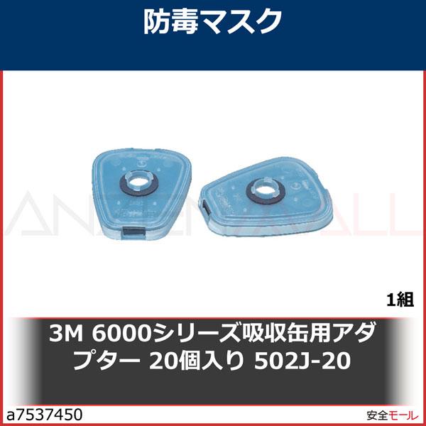 商品画像a75374503M 6000シリーズ吸収缶用アダプター 20個入り 502J-20 502J20 1組