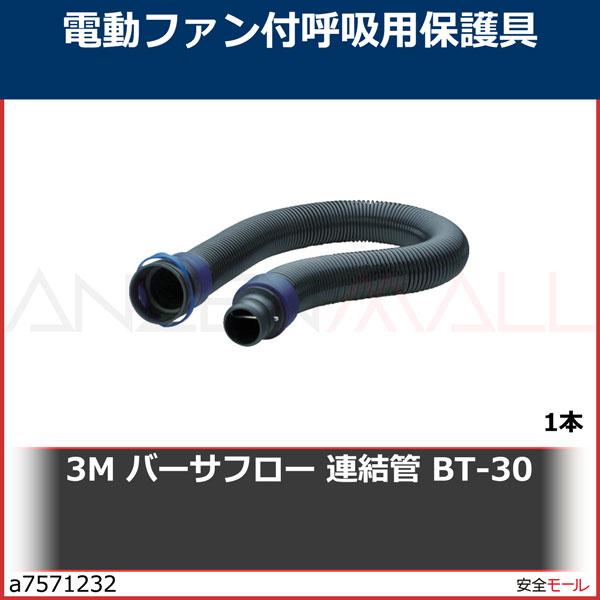 商品画像a75712323M バーサフロー 連結管 BT-30 BT30 1本