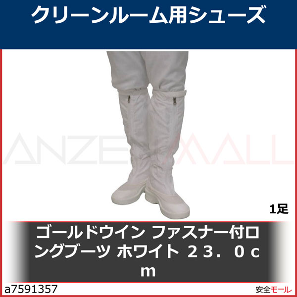 商品画像a7591357ゴールドウイン ファスナー付ロングブーツ ホワイト 23.0cm PA9350W23.0 1足