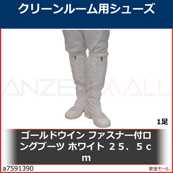 商品画像a7591390ゴールドウイン ファスナー付ロングブーツ ホワイト 25.5cm PA9350W25.5 1足