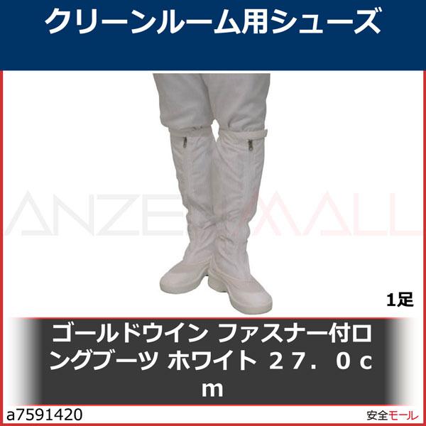 商品画像a7591420ゴールドウイン ファスナー付ロングブーツ ホワイト 27.0cm PA9350W27.0 1足