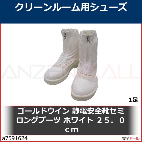 商品画像a7591624ゴールドウイン 静電安全靴セミロングブーツ ホワイト 25.0cm PA9875W25.0 1足