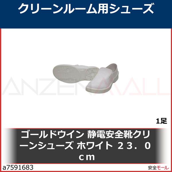 商品画像a7591683ゴールドウイン 静電安全靴クリーンシューズ ホワイト 23.0cm PA9880W23.0 1足
