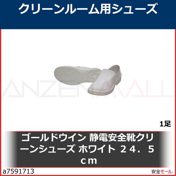 商品画像a7591713ゴールドウイン 静電安全靴クリーンシューズ ホワイト 24.5cm PA9880W24.5 1足
