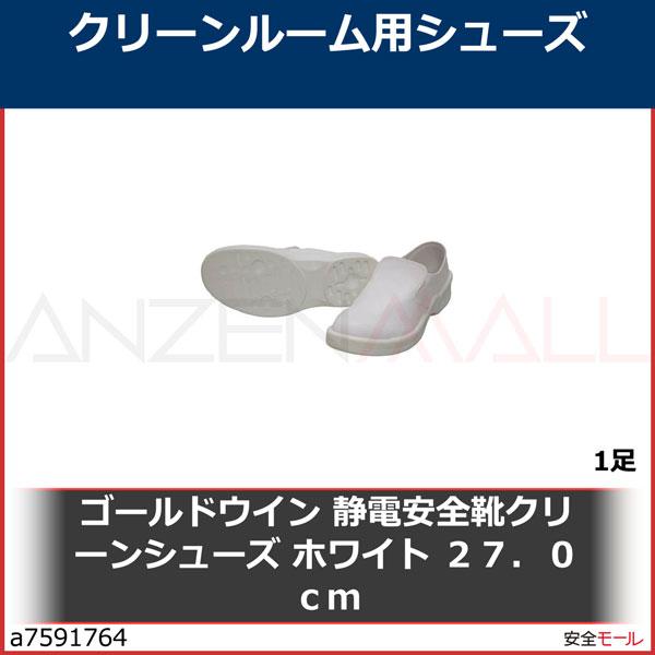 商品画像a7591764ゴールドウイン 静電安全靴クリーンシューズ ホワイト 27.0cm PA9880W27.0 1足