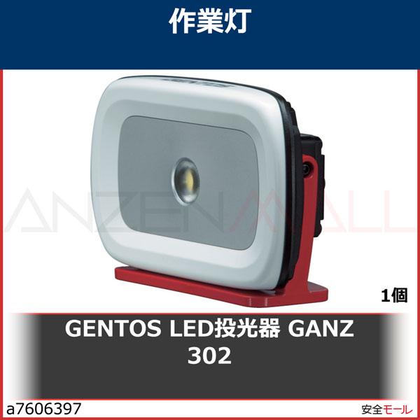 商品画像a7606397GENTOS LED投光器 GANZ 302 GZ302 1個