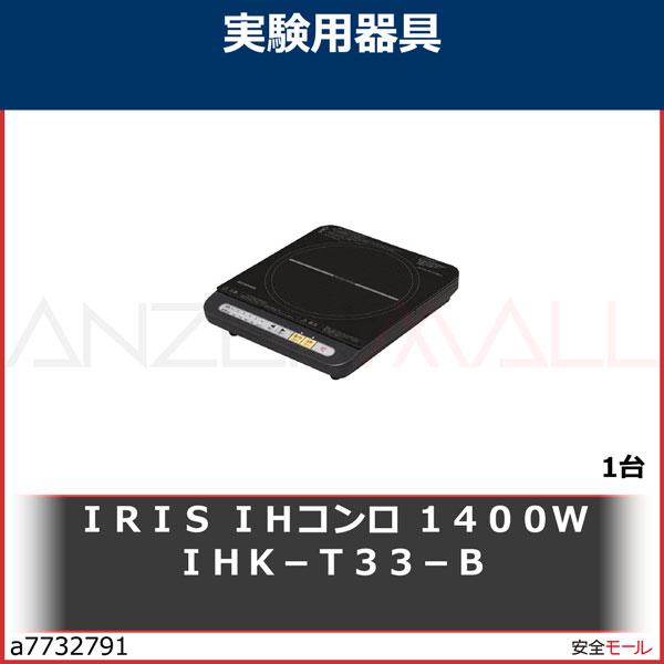 商品画像a7732791IRIS IHコンロ 1400W IHK-T33-B IHKT33B 1台