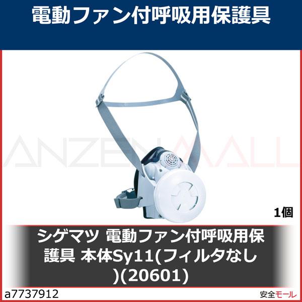 商品画像a7737912シゲマツ 電動ファン付呼吸用保護具 本体Sy11(フィルタなし)(20601) SY11 1個
