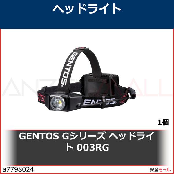 商品画像a7798024GENTOS Gシリーズ ヘッドライト 003RG GH003RG 1個