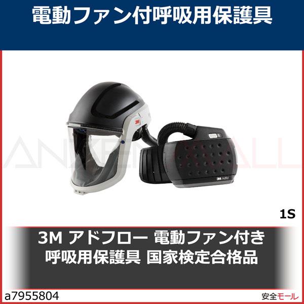 商品画像a79558043M アドフロー 電動ファン付き呼吸用保護具 国家検定合格品 JADM307J 1S