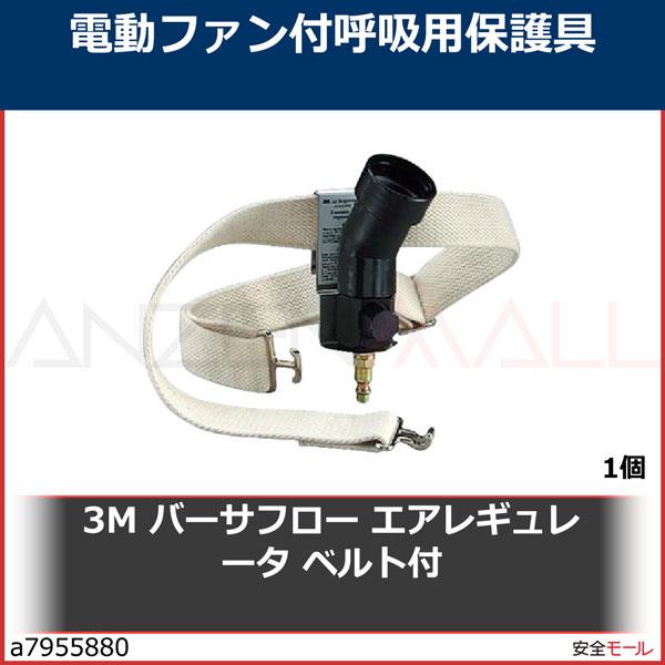 商品画像a79558803M バーサフロー エアレギュレータ ベルト付 JHV300 1個