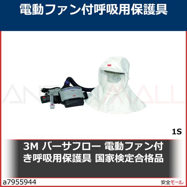 商品画像a79559443M バーサフロー 電動ファン付き呼吸用保護具 国家検定合格品 JTRS433J 1S