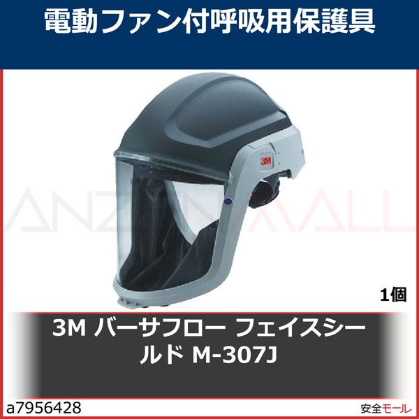 商品画像a79564283M バーサフロー フェイスシールド M-307J M307J 1個