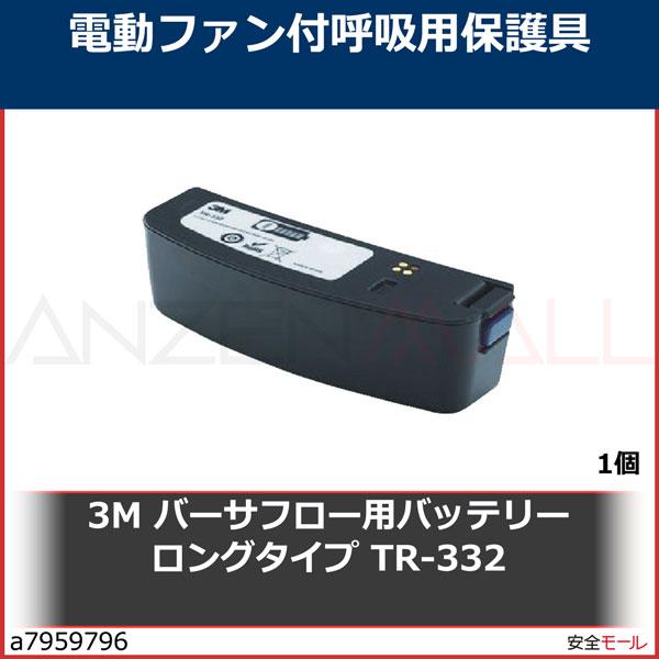 商品画像a79597963M バーサフロー用バッテリー ロングタイプ TR-332 TR332 1個