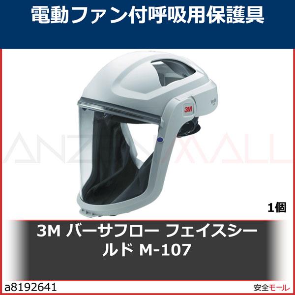 商品画像a81926413M バーサフロー フェイスシールド M-107 M107 1個