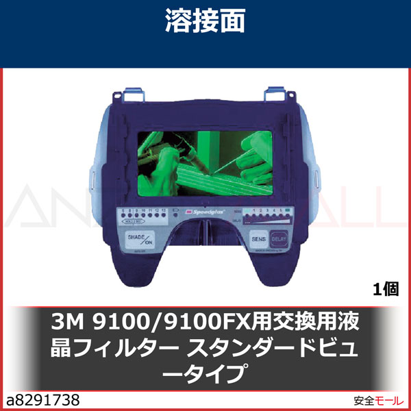 商品画像a82917383M 9100/9100FX用交換用液晶フィルター スタンダードビュータイプ 500005 1箱