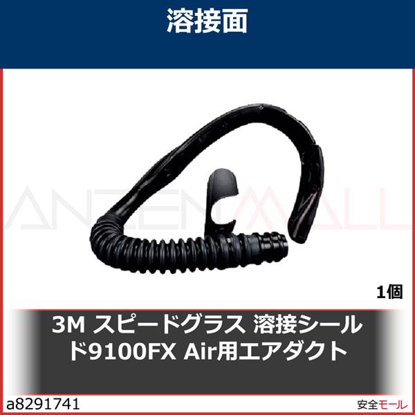 商品画像a82917413M スピードグラス 溶接シールド9100FX Air用エアダクト 533500 1個