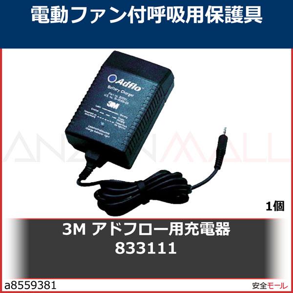 商品画像a85593813M アドフロー用充電器 833111 833111 1個