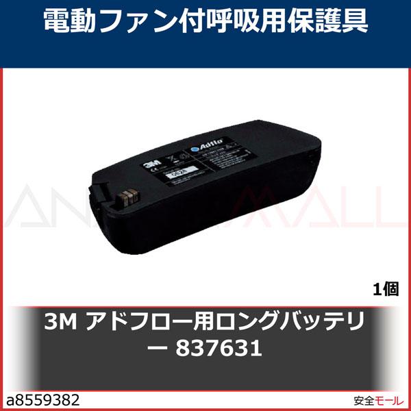 商品画像a85593823M アドフロー用ロングバッテリー 837631 837631 1個
