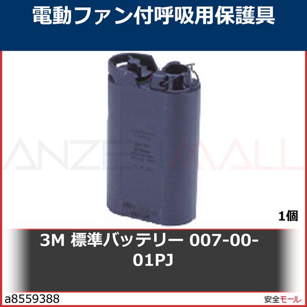 商品画像a85593883M 標準バッテリー 007-00-01PJ 0070001PJ 1個
