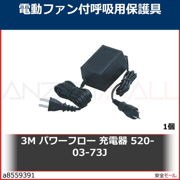 商品画像a85593913M パワーフロー 充電器 520-03-73J 5200373J 1個