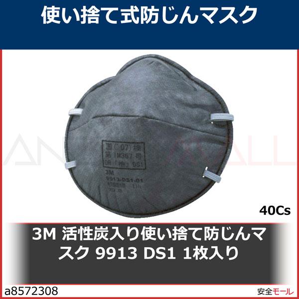 商品画像a85723083M 活性炭入り使い捨て防じんマスク 9913 DS1 1枚入り 99131 40Cs
