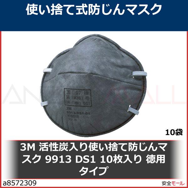 商品画像a85723093M 活性炭入り使い捨て防じんマスク 9913 DS1 10枚入り 徳用タイプ 9913DS1T 10袋