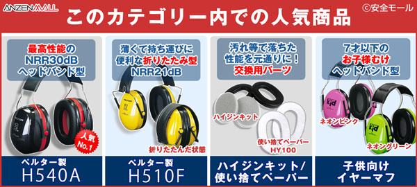 騒音対策のイヤーマフカテゴリー内での人気商品ご紹介