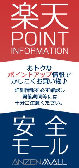 お得な楽天ポイントアップ情報でかしこくお買い物!ご利用の際は詳細情報を必ず確認し、開催期間や時間には十分ご注意ください。