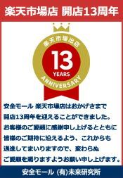 楽天市場店開店13周年