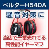 イヤーマフ/H540A
