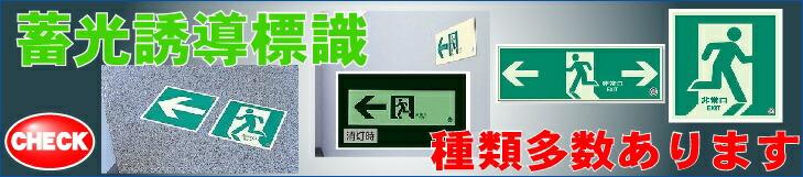 蓄光誘導標識・避難誘導標識
