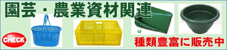 農業園芸用品・採取コンテナ・収穫カゴ