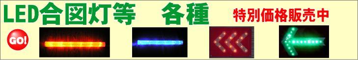 LED合図灯・LED矢印板・誘導灯