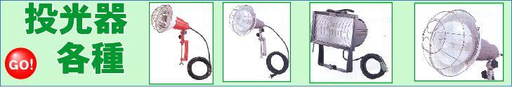 投光器・水銀灯灯光器・ソーラーセンサーライト