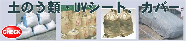 土のう コンテナバック 米袋 UVシート