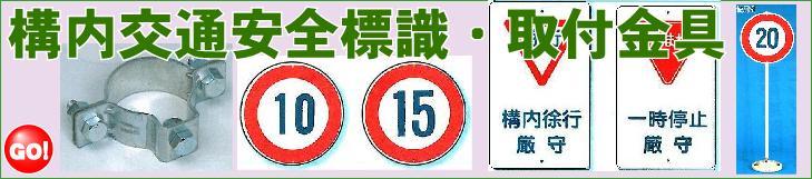 構内交通標識取付金具