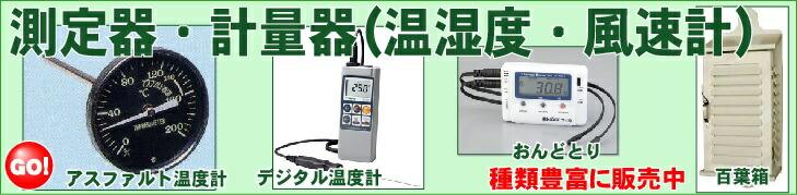 アスファルト温度計
