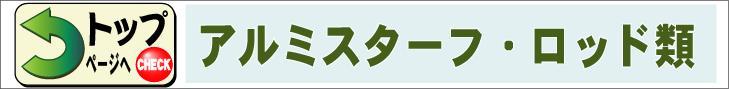 アルミスタッフ・箱尺・測量ロッド