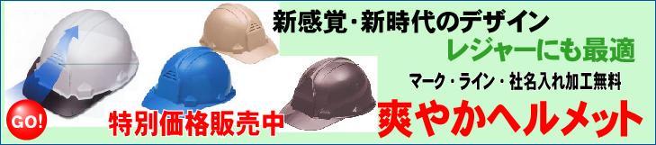 工事用ヘルメット 保護帽