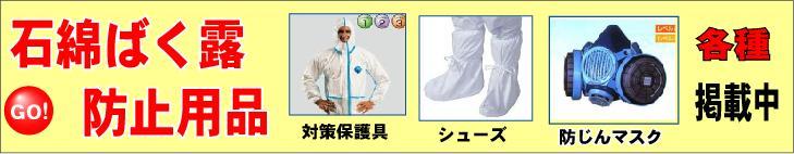 石綿ばく露防止保護具・防護マスク・防護メガネ