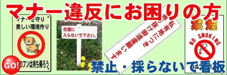 犬の糞禁止注意看板