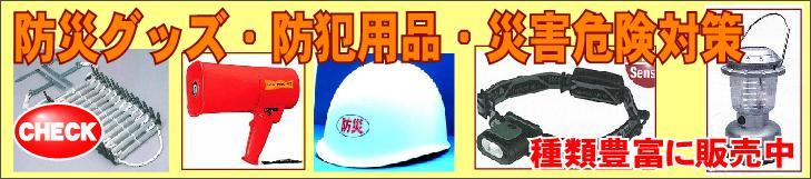 災害対策・危険回避用品></A></TD>     </TR>     <TR>       <TD><A href=