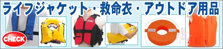 ライフジャケット・救命衣・アウトドア・マリンスポーツ・救命胴衣