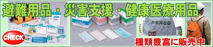 避難用品 避難袋 健康医療用品