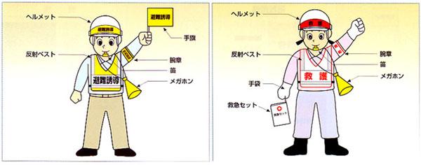 避難誘導・救護用品