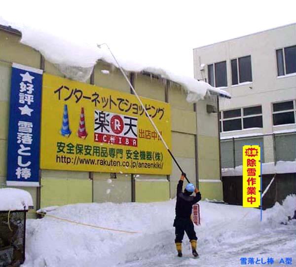 雪落とし棒