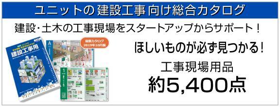ユニットの安全標識・安全用品カタログ